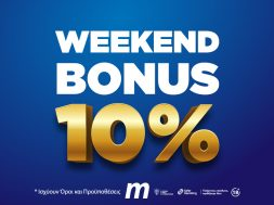 Weekend Bonus (9)