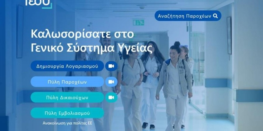 ΕΚΤΑΚΤΟ: Εκτός λειτουργίας θα παραμείνει σήμερα η Πύλη Εμβολιασμών