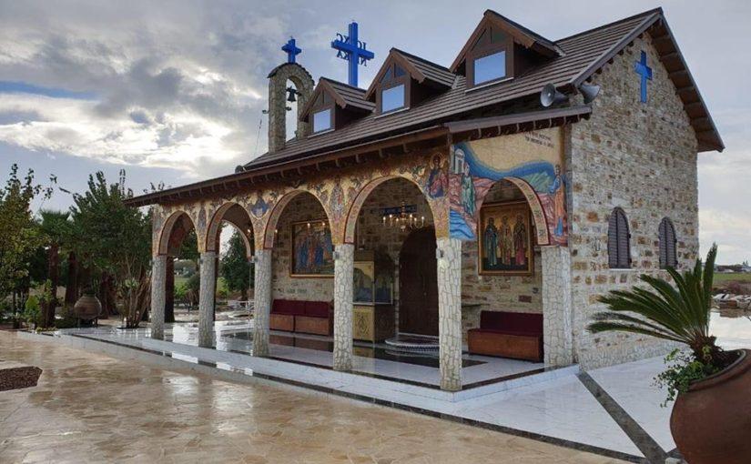 Εορτή Αγίου Ιωάννη Θεολόγου στο Περιβόλι του Αγίου Λαζάρου στην Δρομολαξιά