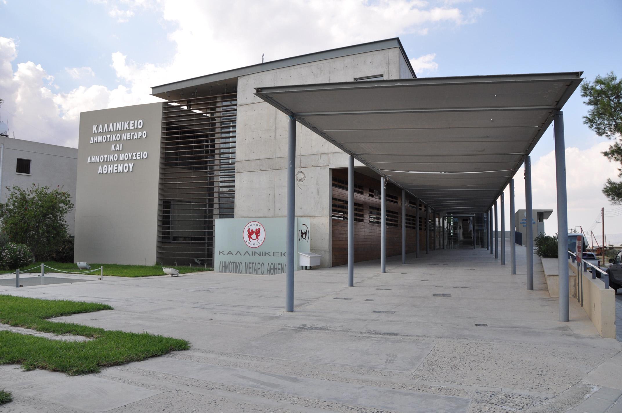 Δημιουργία Κέντρου Πολίτη στην Αθηένου
