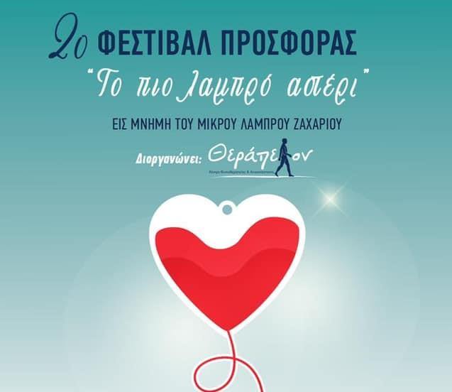 """Έρχεται το 2ο Φεστιβάλ Προσφοράς του Θεράπειον στη Λάρνακα """"Το πιο λαμπρό αστέρι"""""""