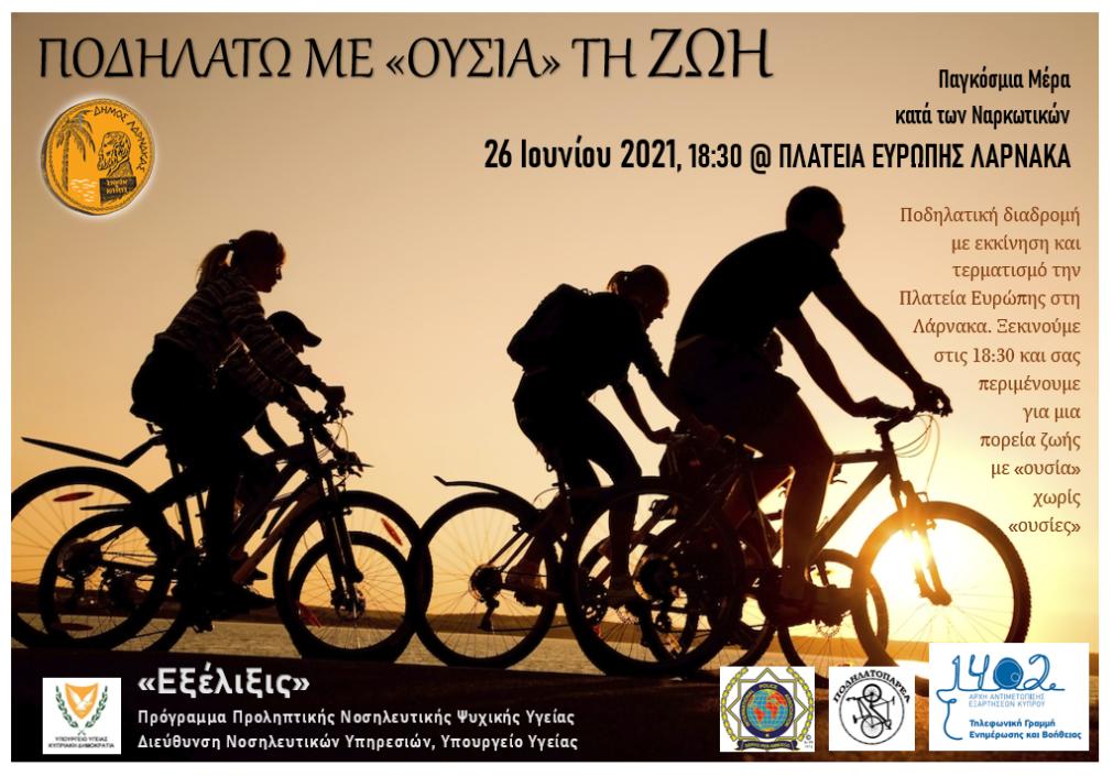 Λάρνακα: Ποδηλασία για την Παγκόσμια Ημέρα Κατά των Ναρκωτικών
