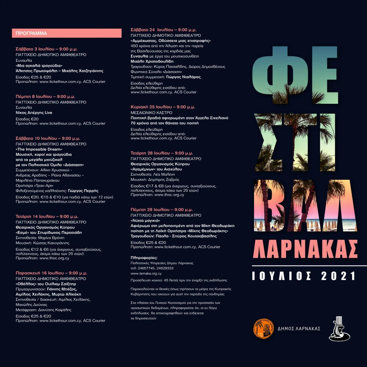 ΦΕΣΤΙΒΑΛ ΛΑΡΝΑΚΑΣ - Larnakaonline.com.cy