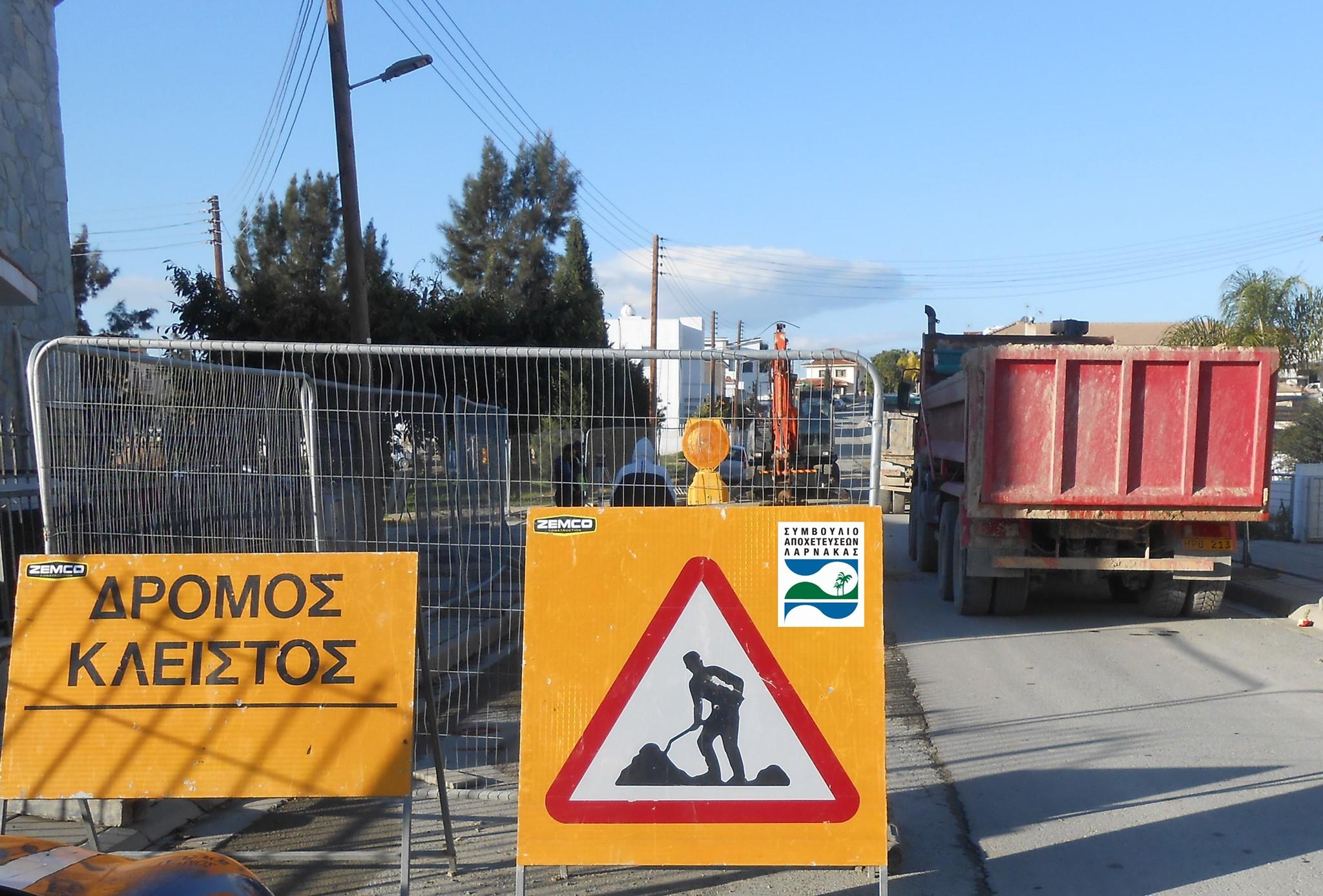 Δείτε ποιοι δρόμοι είναι κλειστοί αυτή την εβδομάδα στη Λάρνακα λόγω κατασκευαστικών έργων