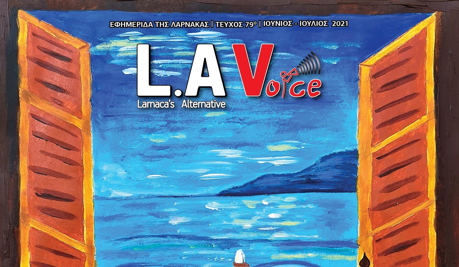 Το νέο τεύχος της L.A. Voice μπορείτε να το δείτε εδώ ηλεκτρονικά