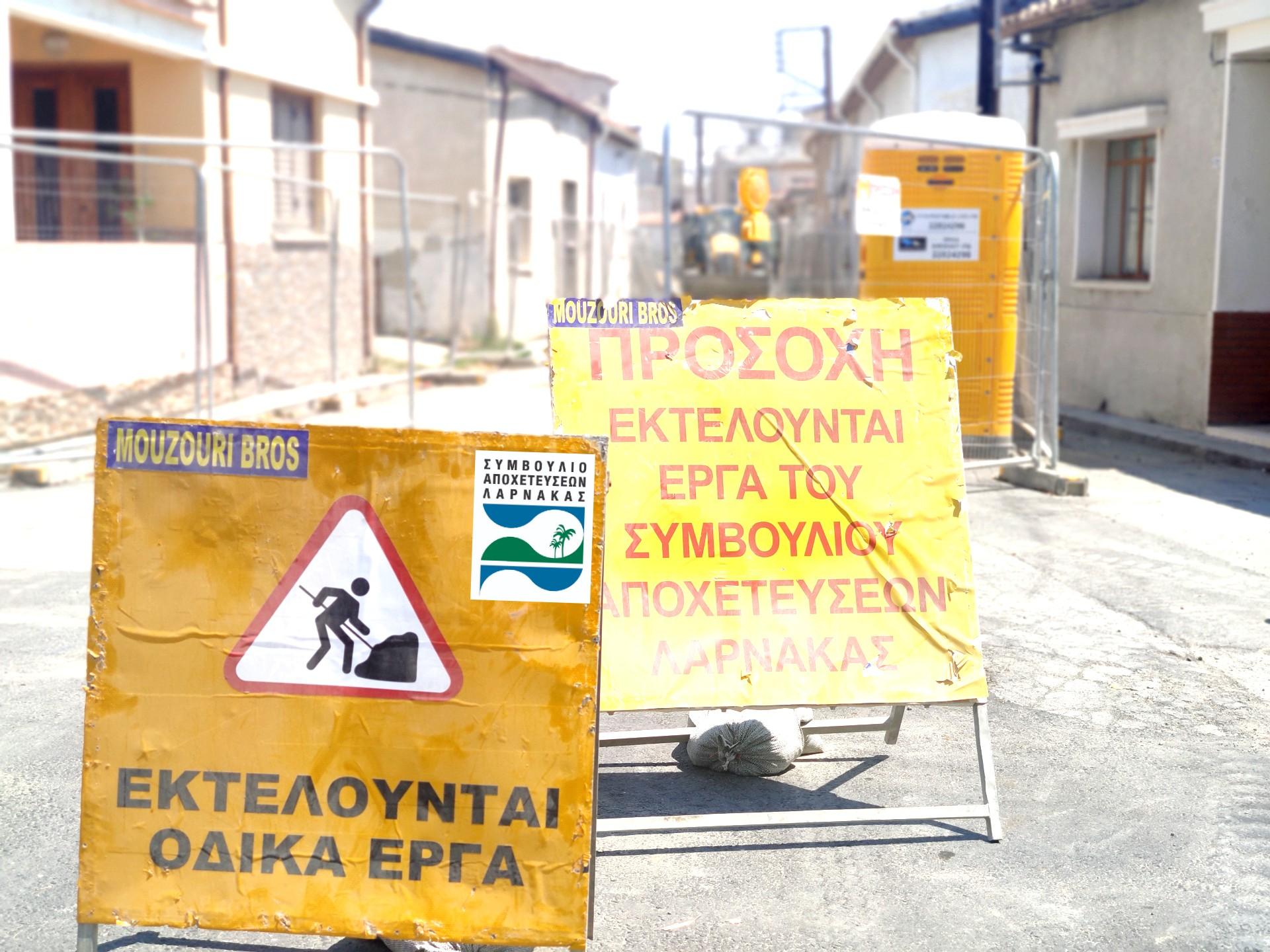 Λάρνακα: Δρόμοι κλείστοι λόγω κατασκευαστικών έργων