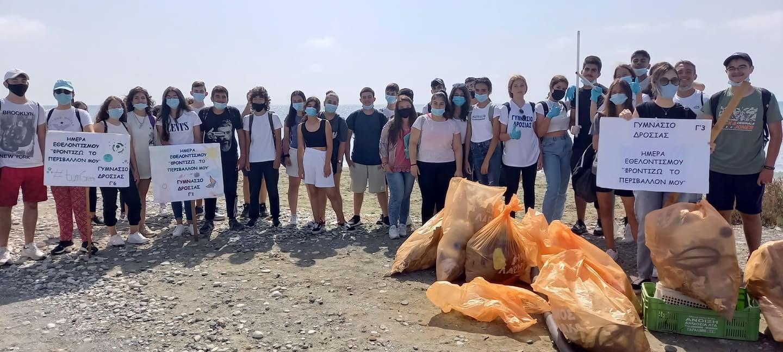 Οι μαθητές του Γυμνασίου Δροσιάς Λάρνακας, καθάρισαν τις παραλίες της Λάρνακας (φώτο)