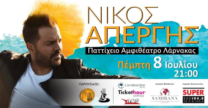 Ο Νίκος Απέργης έρχεται για ένα μοναδικό live στη Λάρνακα