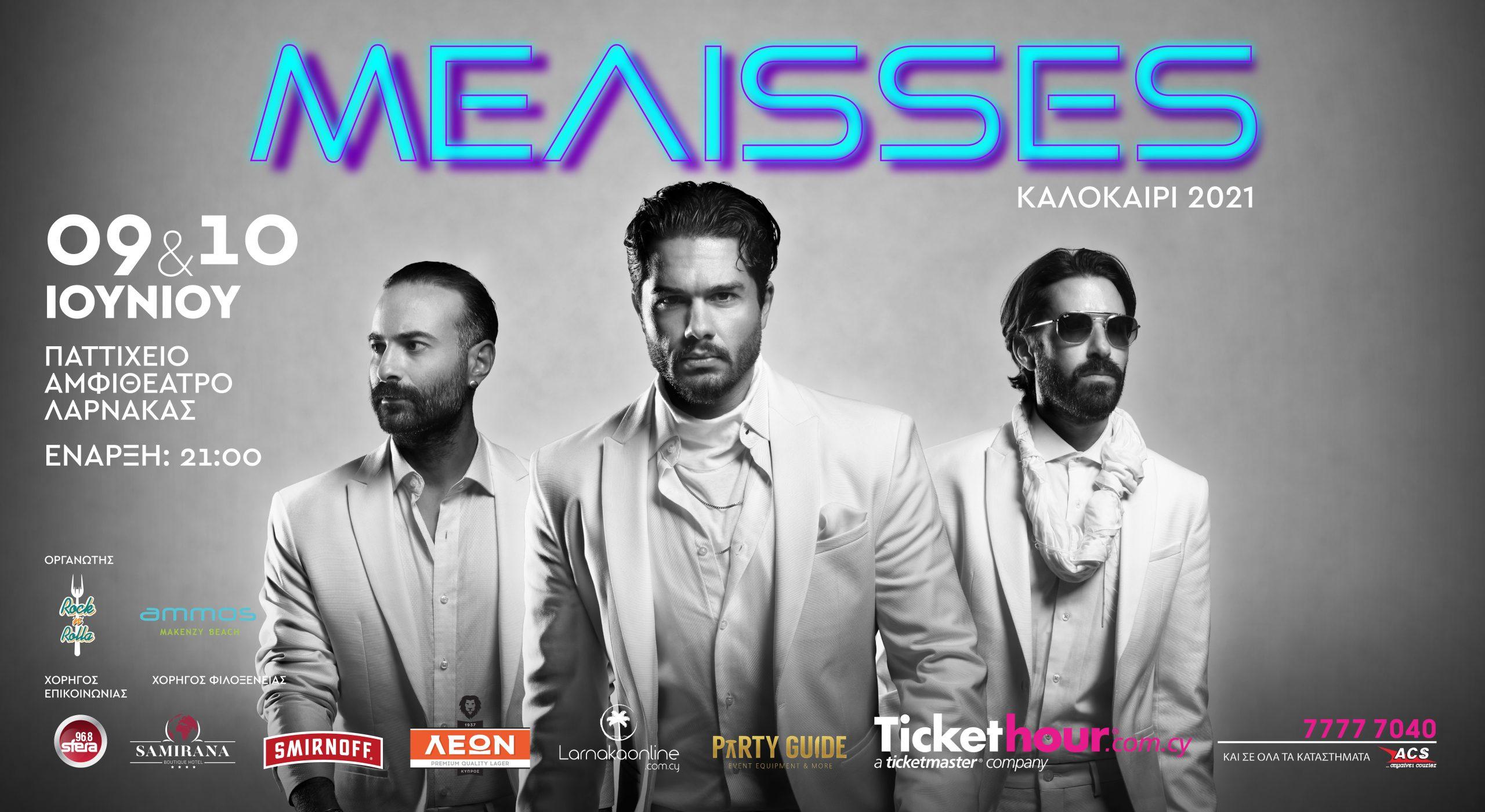 Συνεχίζεται η προπώληση εισιτηρίων για τις MEΛISSES LIVE