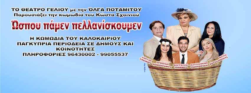 Κάνει πρεμιέρα στη Λάρνακα το Θέατρο Γέλιου με την Όλγα Ποταμίτου «Ώσπου πάμεν πελλανίσκουμεν»