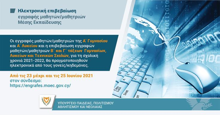 Ηλεκτρονική η εγγραφή μαθητών στα δημόσια σχολεία Μέσης για τη σχολική χρονιά 2021-2022