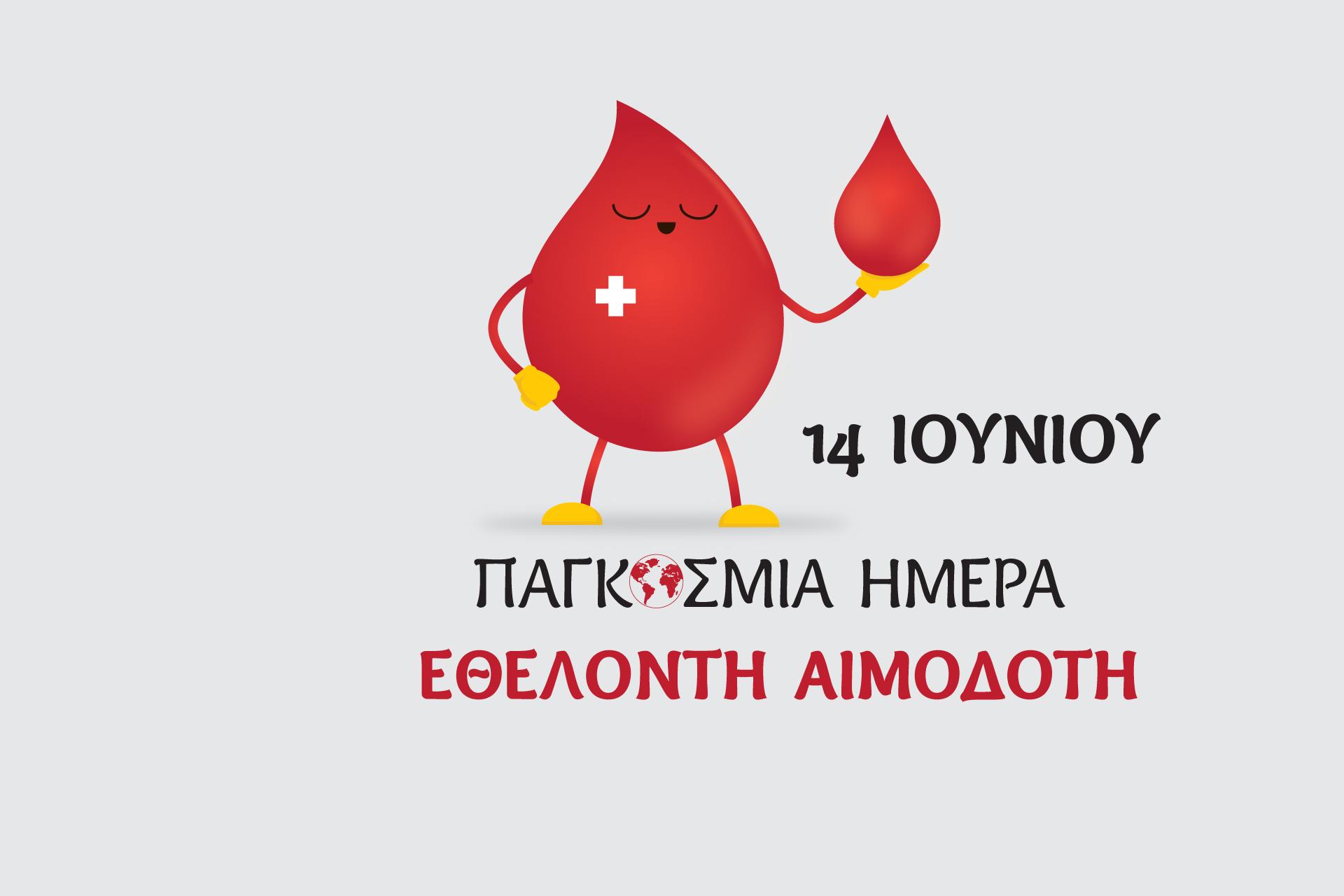 Παγκόσμια ημέρα εθελοντή αιμοδότη σήμερα – Πρώτη η Κύπρος στην Ευρώπη