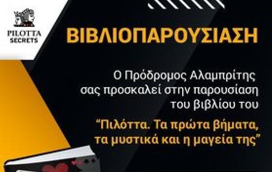 Λάρνακα: Παίζετε Πιλόττα; Σας ενδιαφέρει