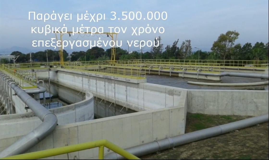 Μεγάλη η συμβολή του ΣΑΛ στην εξοικονόμηση νερού και την προστασία του περιβάλλοντος