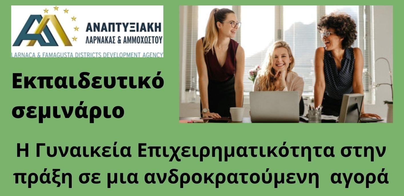 Εκπαιδευτικό σεμινάριο με τίτλο «Η Γυναικεία Επιχειρηματικότητα στην πράξη σε μια ανδροκρατούμενη αγορά», Αναπτυξιακή Εταιρεία Επαρχιών Λάρνακας Αμμοχώστου