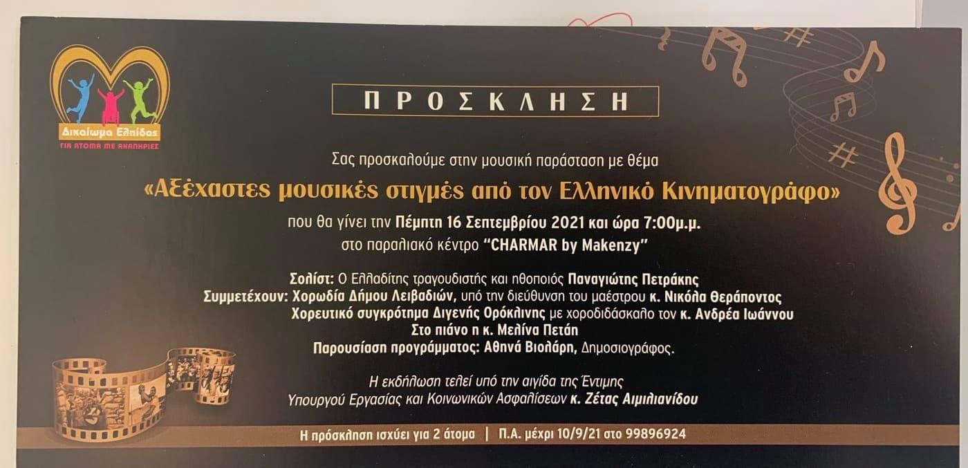 """Λάρνακα: """"Αξέχαστες μουσικές στιγμές από τον Ελληνικό κινηματογράφο"""" – Μια μουσική παράσταση για τα άτομα με αναπηρίες"""