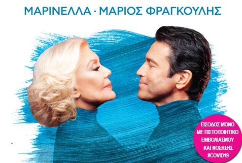 Μαρινέλλα – Μάριος Φραγκούλης για πρώτη φορά μαζί στην Κύπρο (ΒΙΝΤΕΟ)