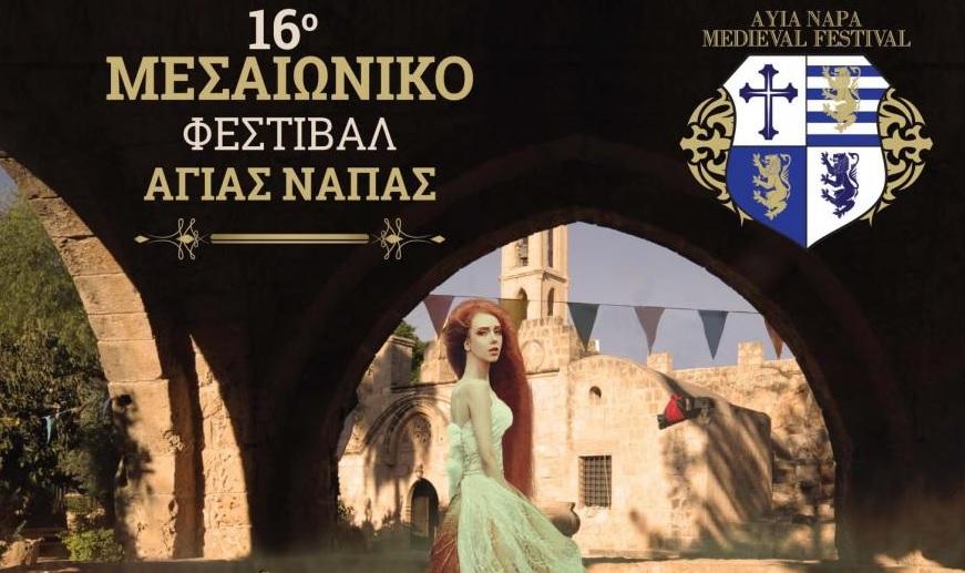 Ένα παραμυθένιο φεστιβάλ, γεμάτο μεσαιωνικούς δράκους, μάγισσες, πρίγκιπες και βασιλιάδες