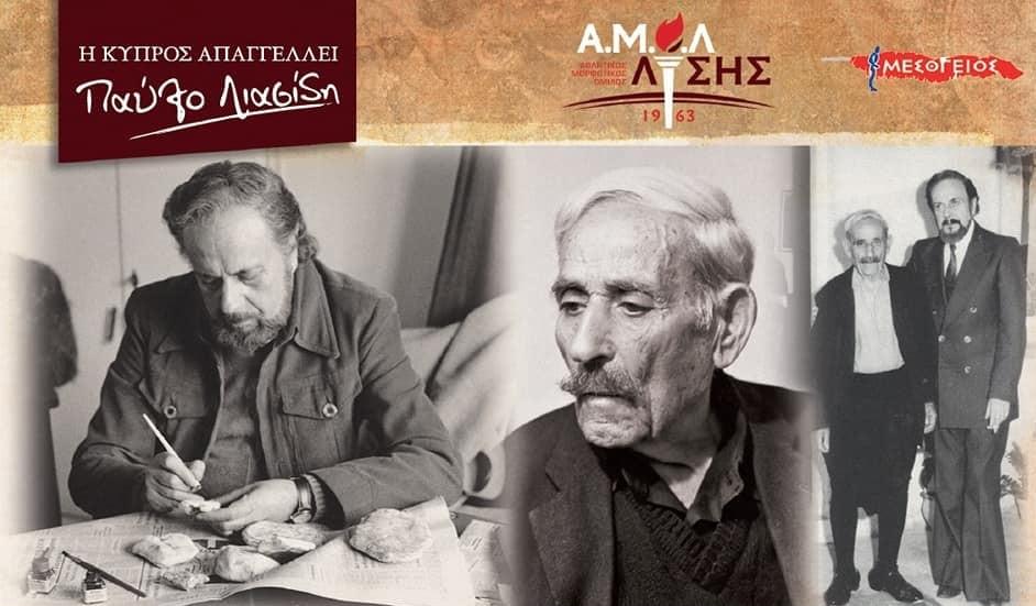 Η Μουσικοποιητική βραδιά «Ο Γιάννης Ρίτσος συναντά τον Παύλο Λιασίδη» στη Λάρνακα