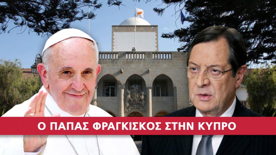 Έρχεται τον Δεκέμβριο ο Πάπας: Ποιους θα δει και που θα τελέσει Θεία Λειτουργία